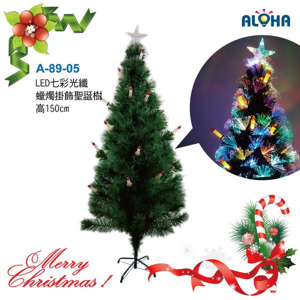 LED造型燈 耶誕樹 LED七彩光纖蠟燭掛飾聖誕樹150cm (A-89-05)