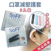 SOFF日本專利 口罩減壓護套3入組(顏色隨機) 耳朵救星 耳多減壓 耳朵救星 口罩神器