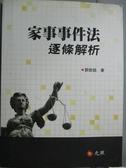 【書寶二手書T2/法律_XCX】家事事件法逐條解析_郭欽銘