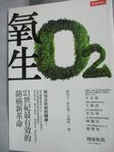 【書寶二手書T1/養生_HHH】氧生-21世紀最有效的防癌新革命_張安之、方鴻明、李石勇