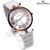 Max Max 低調奢華 鏤空時尚 自信簡約 美學 陶瓷腕錶 女錶 白x玫瑰金 MAS7037-2