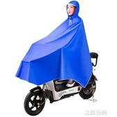 電動自行車雨衣單人單車男女中學生騎行防水大帽檐摩托電瓶車雨披『艾麗花園』
