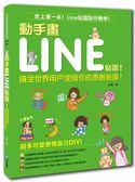 (二手書)動手畫LINE貼圖!讓全世界用戶使用你的原創貼圖!