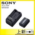 SONY 原廠電池座充組 ACC-TRW FW50 原廠電池 充電器 電池 公司貨 台南上新