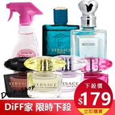 【DIFF】正品專櫃品牌小香水 凡賽斯 MOSCHINO 法拉利 TOUS 男香 女香 香氛 生日禮物