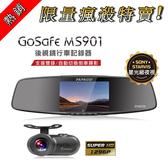 【送32G附S1後鏡頭】 PAPAGO GoSafe MS901 前後雙錄版 GPS測速提示(選購) 行車記錄器