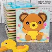 拼圖 童卡通3d立體木質1寶寶早教拼裝益智玩具2-3歲男孩女孩【快速出貨】