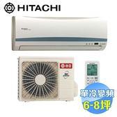 日立 HITACHI 旗艦型單冷變頻一對一分離式冷氣 RAS-40QK / RAC-40QK