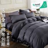 『多款任選』奧地利100%TENCEL涼感40支純天絲5尺雙人全鋪棉床包枕套兩用被套四件組(限宅配)