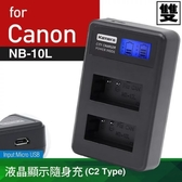 【一次充兩顆電池】Kamera 佳美能 USB液晶雙槽充電器 for Canon NB-10L  (附 Micro USB 充電線)