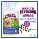 【力奇】綠野鮮食 天然狗糧 減肥成犬/高齡犬配方(小顆粒)15LB(約6.8KG)-1580元 (A001A15-15)