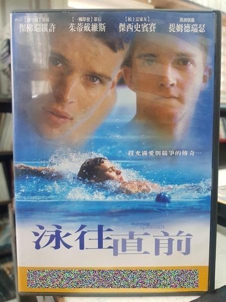 挖寶二手片-Y56-047-正版DVD-電影【泳往直前】-傑佛瑞洛許 茱蒂戴維絲 傑西史賓賽 提姆德瑞瑟