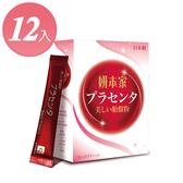 日本進口 妍本家®膠原胎盤粉-12入 買就送體驗包