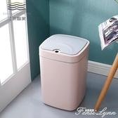 智慧感應辦公室客廳臥室廚房衛生間垃圾桶自動帶蓋垃圾桶家用大號HM 范思蓮恩