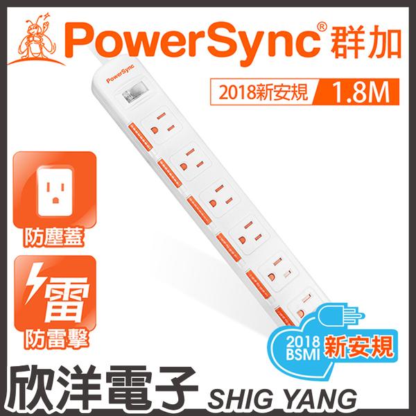 群加科技 2018年最新安規款 1開6插 / 一開六插滑蓋防塵防雷擊延長線/1.8M (TPS316DN9018) PowerSync