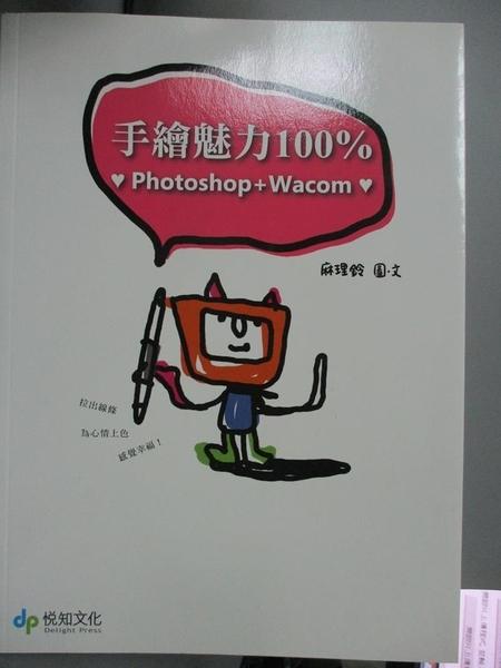 【書寶二手書T3/電腦_ZGY】手繪魅力100% Photoshop+Wacom_麻理鈴