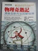 【書寶二手書T5/科學_JOO】物理奇遇記-湯普金斯先生的新世界_但漢敏, 加莫夫