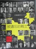 【書寶二手書T3/軍事_WGN】被遺忘的戰士-抗戰勝利七十年_聯合報編輯部