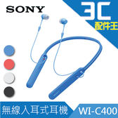 SONY 頸掛式無線入耳式耳機 WI-C400 【台灣公司貨/附發票/保固一年】藍芽耳機 麥克風 通話 線控