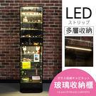 模型櫃 公仔櫃 LED燈玻璃收納展示櫃 ...