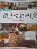 【書寶二手書T1/設計_XEP】每日15分隨手收納術_主婦與生活社