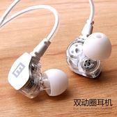 雙動圈四核耳機入耳式HIFI運動耳塞手機K歌通用重低音炮 港仔會社
