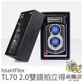 Instant Flex TL70 2.0 第二代 復古 即時顯影 雙鏡拍立得 B快門
