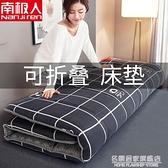 南極人床墊軟墊榻榻米墊子租房專用褥子學生宿舍單人被褥硬墊1.8 NMS名購新品
