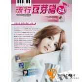 流行豆芽譜84集 (鋼琴譜/電子琴譜/電鋼琴/數位鋼琴譜/五線譜)