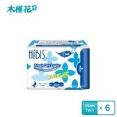 HIBIS木槿花 貼身透氣草本衛生棉 夜用加長型35cm 7片裝x6包