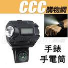 手錶式 手電筒 - 超亮 帶時間日期顯示 充電式 LED 手電筒