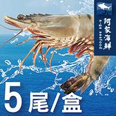 【阿家海鮮】特級活凍大草蝦5尾 (400g±10%/盒)