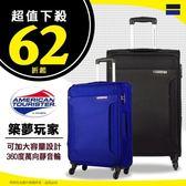 【現買現送$924】Samsonite新秀麗AT美國旅行者 築夢玩家 20吋布箱大容量行李箱 登機箱