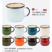 【速捷戶外】Emalia Olkusz 5661264 波蘭 手工馬克曲線琺瑯杯 350ml (粉藍)