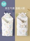 完封高麗菜嬰兒抱被 可優比嬰兒抱被新生兒用品寶寶繈褓包巾夏季薄款純棉初生嬰兒包被