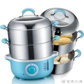 電蒸鍋多功能家用蒸籠自動斷電迷你熱菜加厚304不銹鋼大容量 優家小鋪YXS