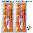 酥油補充包A3203Y(1箱432粒)黃色    +  六字真言光明燈掛飾  【十方佛教文物】