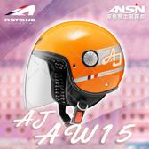 [安信騎士] 法國 ASTONE AJ 228 AW15 橘銀 半罩 安全帽 復古 小帽體