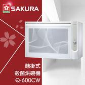 【有燈氏】櫻花 懸掛式 60cm 殺菌烘碗機 白色烤漆 除臭除霉【Q-600CW】