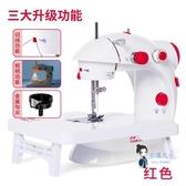 縫紉機 縫紉機家用電動迷你多功能小型手動吃厚微型腳踏縫紉機T 3色
