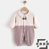 嬰兒連身衣春秋冬薄款寶寶新生長袖哈衣服潮秋裝【左岸男裝】