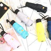 折傘 晴雨兩用五折雨傘折疊女輕小防曬防遮陽太陽傘迷你口袋傘 【童趣屋】