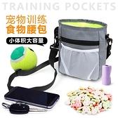 寵物零食袋訓練腰包外出零食包 訓狗包訓犬用品【步行者戶外生活館】