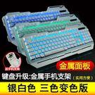 鍵盤金屬發光游戲鍵盤機械手感有線【99狂歡8折購物節】