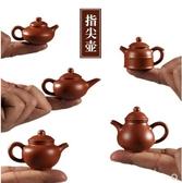 親韻迷你紫砂壺創意宜興指尖壺袖珍小號茶玩茶具茶寵擺件精品可養