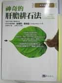 【書寶二手書T1/醫療_B18】神奇的肝膽排石法_安德烈.莫瑞茲