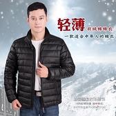 (299)-新款男士棉服輕薄短款羽絨棉棉衣中年男裝棉襖大碼爸爸冬裝厚外套
