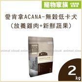 寵物家族-愛肯拿ACANA-無穀低卡犬(放養雞肉+新鮮蔬果)2kg