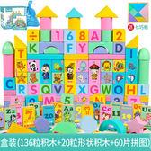 兒童積木3-6周歲益智男孩1-2歲嬰兒女孩寶寶拼裝7-8-10歲木制玩具