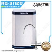 【沛宸AQUATEK】AQ-3112B標準型櫥下雙溫飲水機/加熱器/搭不銹鋼雙溫龍頭/免費到府安裝《水達人》
